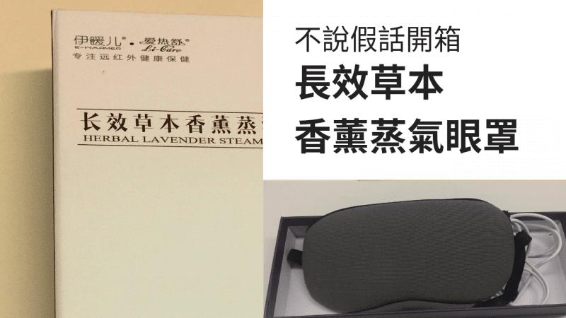 USB蒸氣眼罩推薦:長效草本香薰USB蒸氣眼罩開箱,一招讓眼睛立刻舒緩