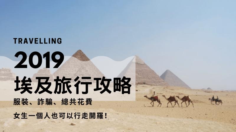 2019五月埃及自助旅行十天,去埃及前你需要知道的10件事