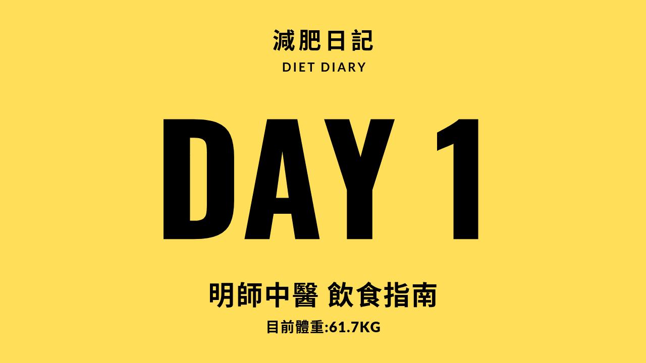 明師中醫 一個月減肥日記 DAY1(飲食指南)
