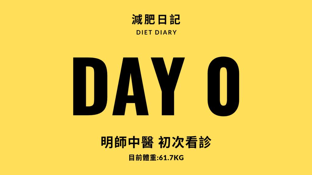 明師中醫 一個月減肥日記 DAY0(初次看診)