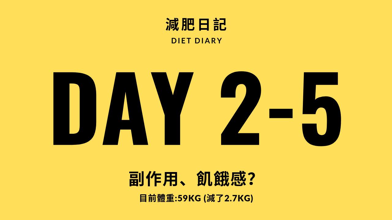 明師中醫 一個月減肥日記 DAY2~5(副作用、飢餓感?)
