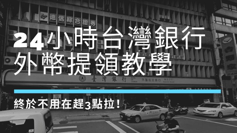 24小時外幣ATM,台灣銀行提領教學 (2019更新)