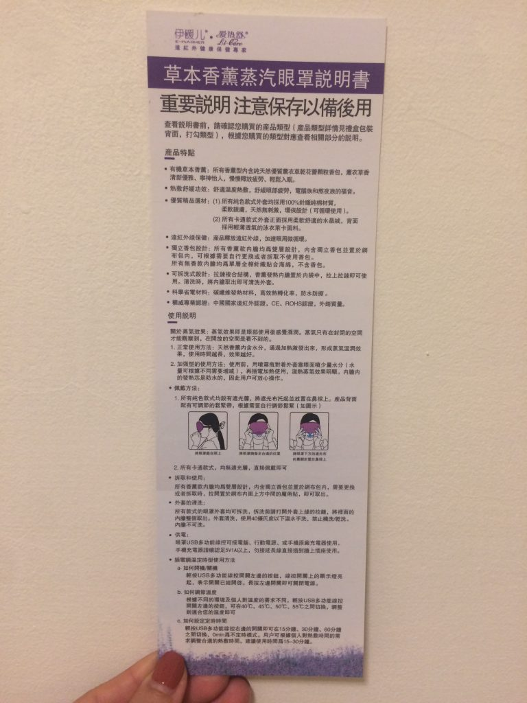 usb蒸氣眼罩推薦