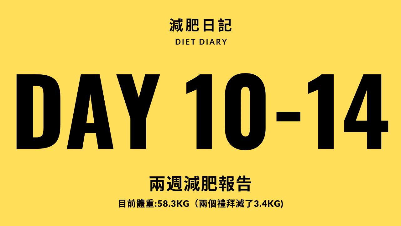 明師中醫 一個月減肥日記 DAY10~14(兩週減肥報告)