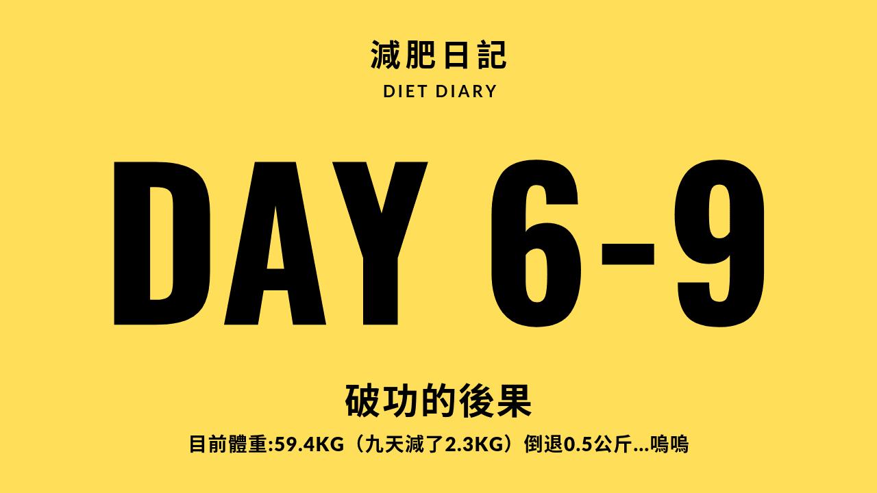 明師中醫 一個月減肥日記 DAY6~9(破功的後果)