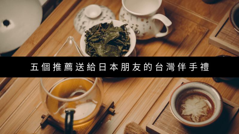 五個推薦送給日本朋友的台灣伴手禮