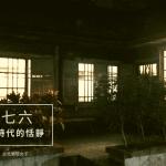 青田七六 食記