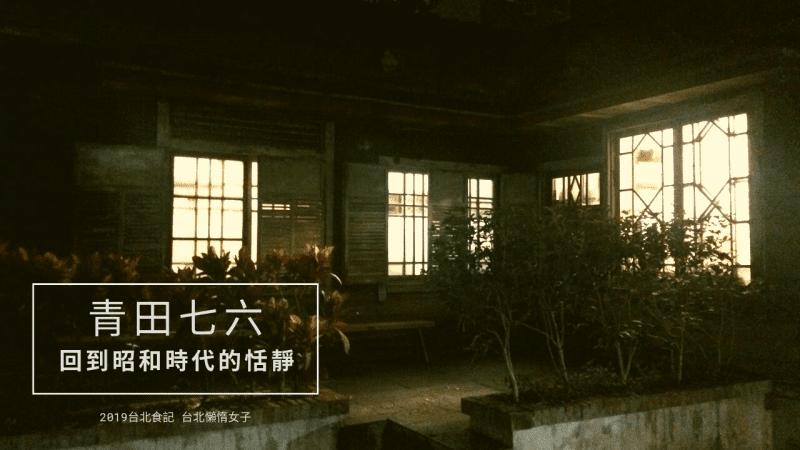 東門美食,青田七六食記:回到昭和時代的恬靜
