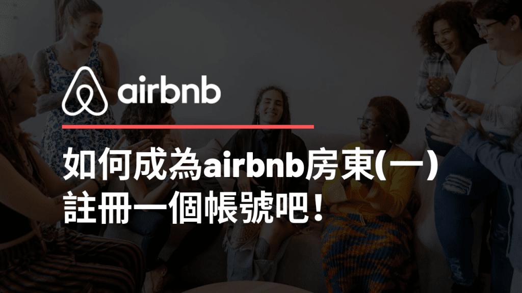 經營airbnb第一步:怎麼擁有一個出租房源?