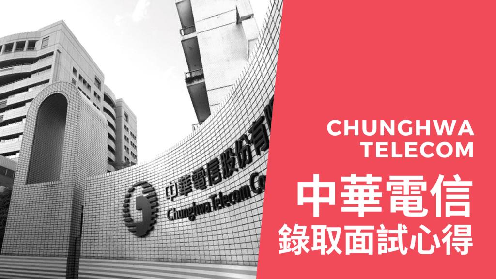 錄取中華電信心得,面試流程分享