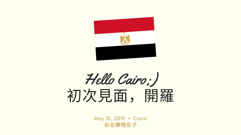 歷經20個小時抵達埃及,這就是我的第一印象 埃及旅程Day1