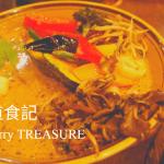 北海道食記-Soup-Curry-TREASURE
