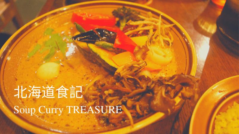 札榥美食 狸小路 湯咖哩Soup Curry TREASURE