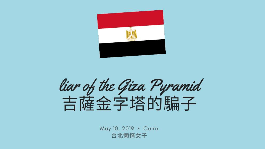 一個單身女子在埃及會碰上怎麼樣騙子?埃及旅程Day2