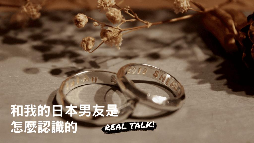 台日戀愛,我和我的日本男友是怎麼從認識到結婚的