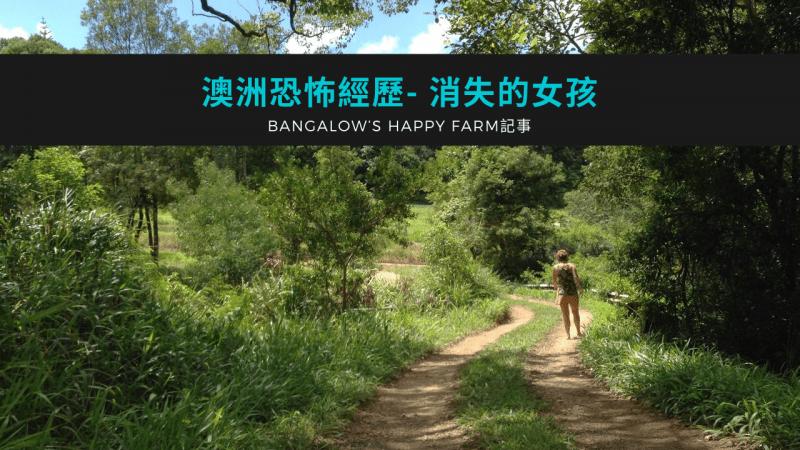 澳洲打工度假恐怖經歷:消失的女孩 bangalow's Happy farm記事