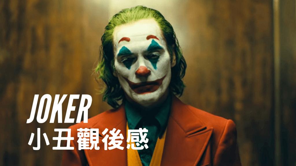 小丑電影觀後感——貌似平和的社會結構,其實搖搖欲墜