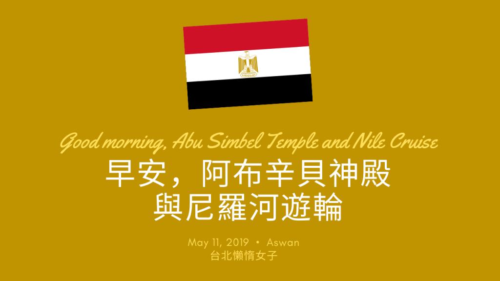 早安亞斯文,7個小時往返阿布辛貝神殿與尼羅河遊輪-Day 3