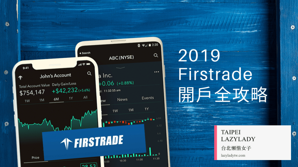 三個步驟完成Firstrade開戶,購買人生第一隻美股