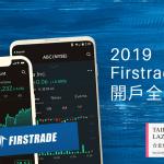 2019 firstrade 開戶教學