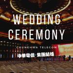 2019中華電信集團結婚