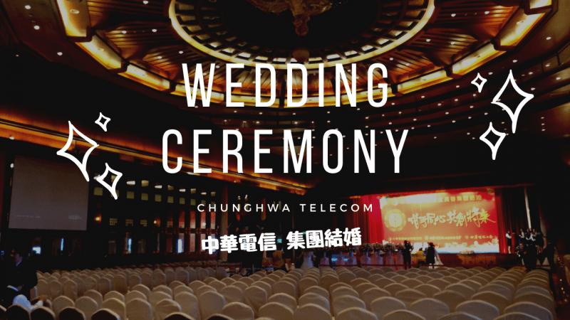 2019中華電信集團結婚過程與花費分享