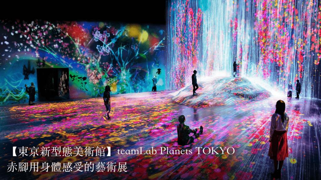 赤腳用身體感受的藝術展——東京豐洲 teamLab Planets TOKYO