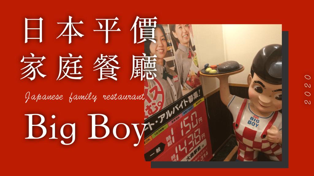 日本平價家庭餐廳Big Boy,自助吧吃到飽!