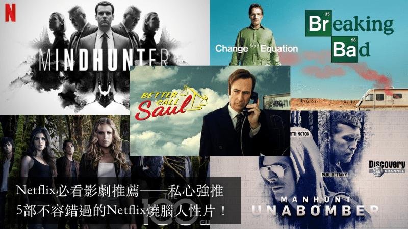 Netflix必看影劇推薦——私心強推5部不容錯過的燒腦人性片!