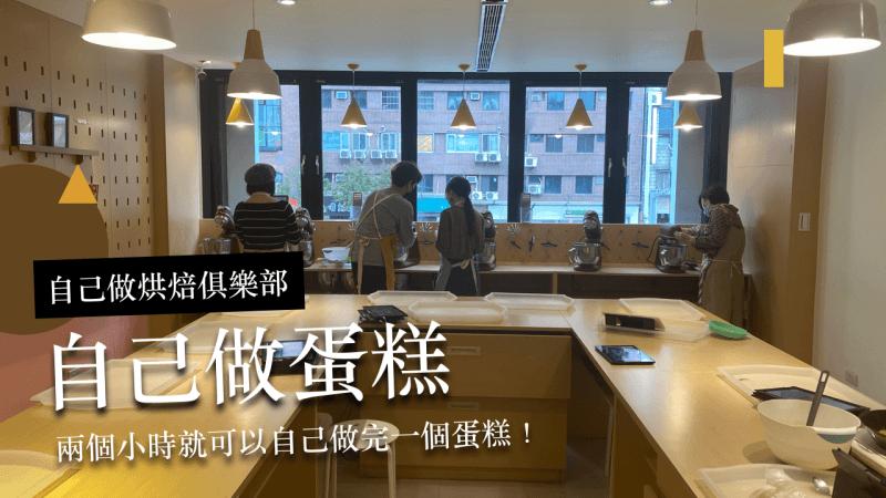 自己做烘焙聚樂部-南京店:兩個小時就可以自己做完一個蛋糕!