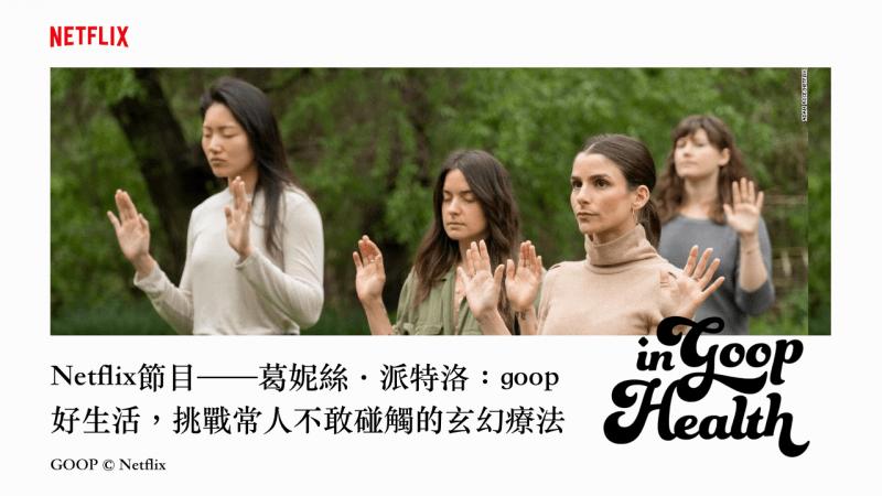 Netflix節目——葛妮絲·派特洛:goop 好生活,挑戰常人不敢碰觸的玄幻療法