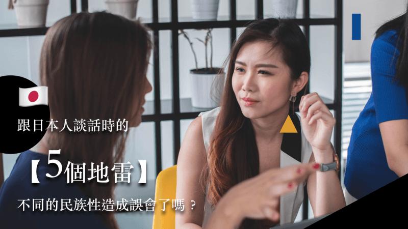 跟日本人談話時的【5個地雷】!不同的民族性造成誤會了嗎?