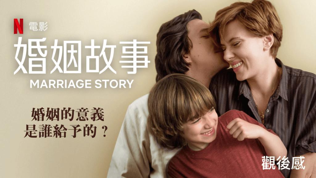 Netflix電影——婚姻故事觀後感:無關老公是否疼愛,婚後有沒有人看見自己才是重點!