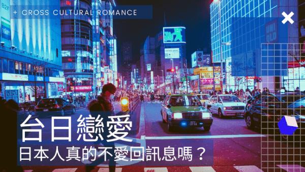 台日戀愛,日本人不回訊息的4個理由!