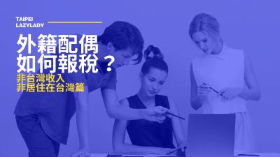 外籍配偶非本國收入、未居住在台灣,該如何報稅?