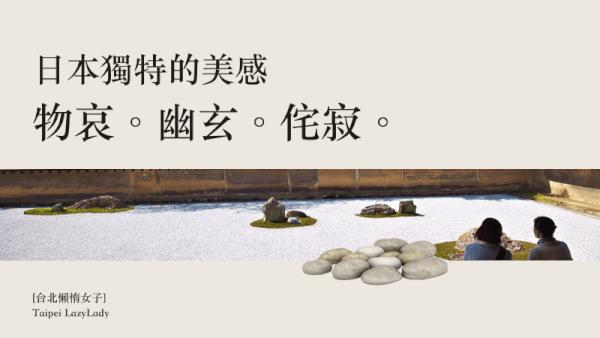 獨特的日本美感:物哀、幽玄、侘寂