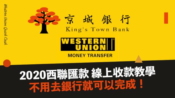 2020西聯匯款 線上收款教學:不用去銀行就可以完成!