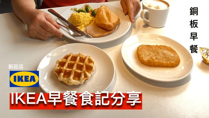2020 IKEA新莊店 早餐MENU分享:星期六的早晨的好去處