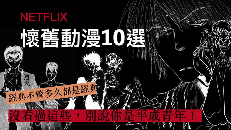 Netflix懷舊卡通精選10部「平成青年必看 」動漫