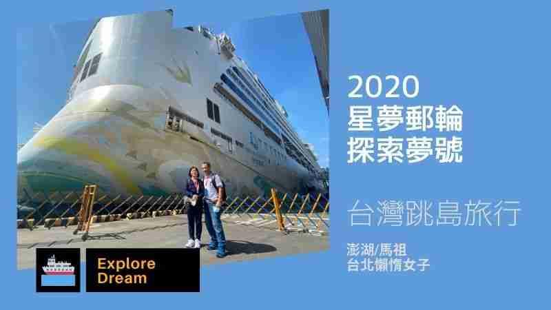 2020星夢郵輪【探索夢號】Explore Dream,台灣遊輪心得分享(澎湖/馬祖)