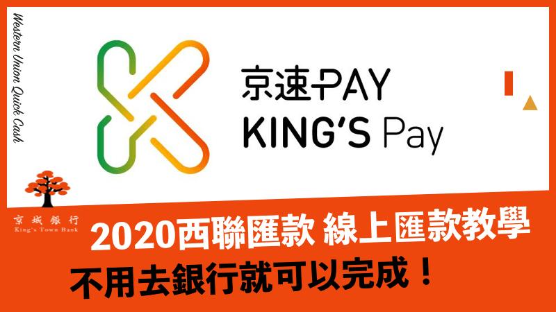 2020西聯匯款「京速PAY」:在家就可以匯出款項!
