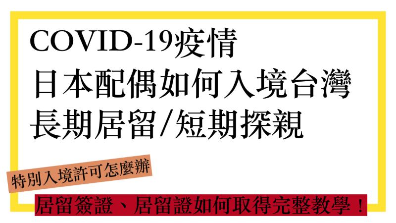(2021年3月更新)因應COVID-19新冠病毒疫情,日本配偶如何入境並取得居留證或短期滯留