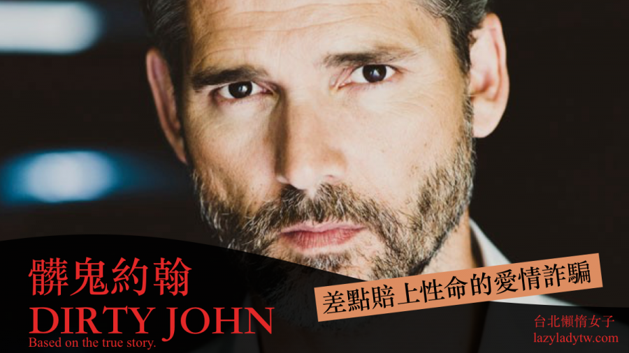 Netflix影集——真人真事改編,史上最扯愛情詐騙:髒鬼約翰Dirty John