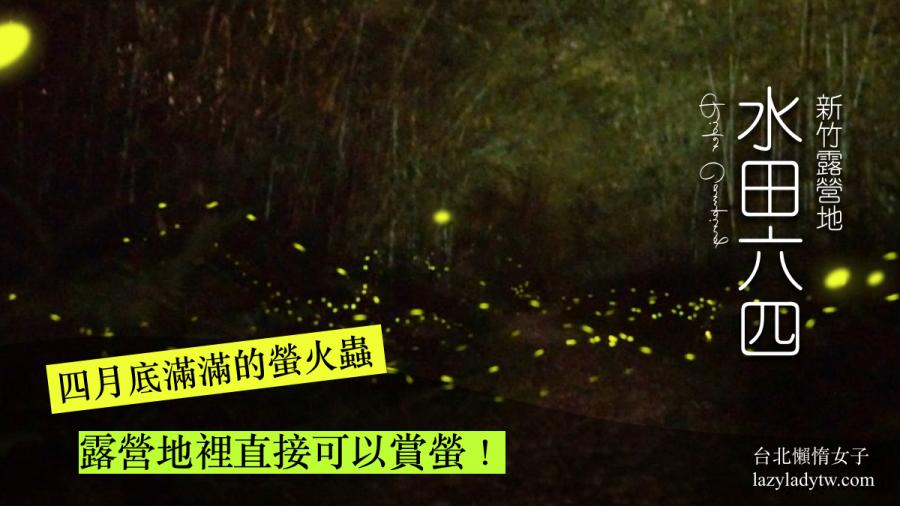 新竹「水田六四露營地」心得與評價:4月底滿滿的螢火蟲