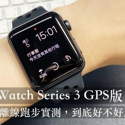 Apple Watch Series 3 GPS版(NIKE) 開箱:不帶手機跑步實測